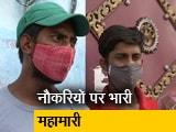 Video: देश प्रदेश: नौकरियों पर भारी पड़ी कोरोना महामारी, देखिए क्या है मजदूरों का हाल?
