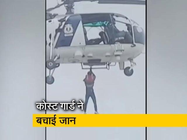 Video : महाराष्ट्र : समुद्र में डूब रहे 16 लोगों की कोस्ट गार्ड ने बचाई जान