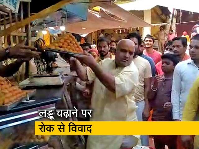 Videos : अयोध्या में हनुमान गढ़ी मंदिर के बाहर प्रसाद की दुकानों पर हमला