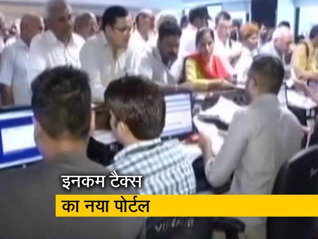 Video : ITR दाखिल करना होगा आसान, आयकर विभाग का नया पोर्टल शुरू