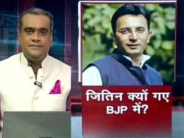 Videos : Hot Topic: बीजेपी ने जितिन प्रसाद को पार्टी में लाकर कांग्रेस के बिखरने का संदेश दिया!