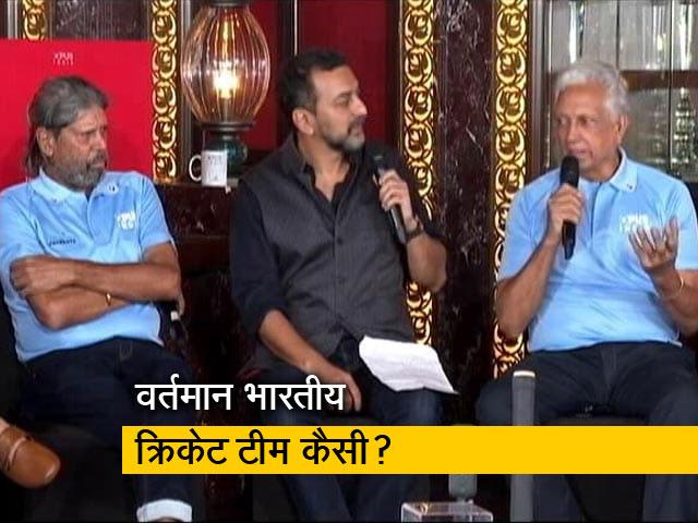 Videos : विराट कोहली की नेतृ्त्व वाली टीम के बारे में क्या सोचती है 1983 विश्व कप विजेता टीम?