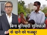 Video : रवीश कुमार का प्राइम टाइम : मलाड में 13 हजार परिवारों को ढाई दशक से पुनर्वास का इंतजार