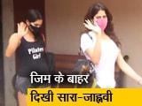 Video : मुंबई: एक्ट्रेस सारा अली खान और जाह्नवी कपूर जिम के बाहर किए गए स्पॉट