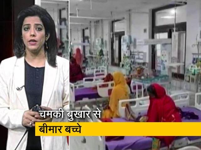Videos : मुजफ्फरपुर: महामारी के बीच चमकी बुखार का कहर, एक और बच्चे की मौत