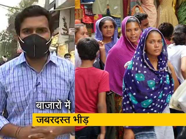 Video : देश प्रदेश : कर्फ्यू खत्म तो क्या कोरोना भी गया?