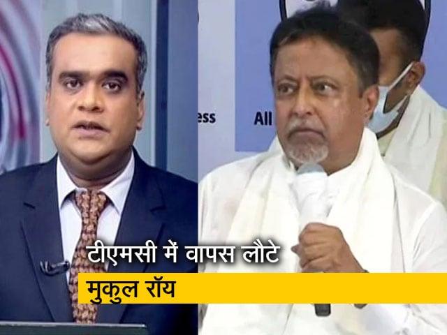 Videos : देस की बात: बीजेपी को छोड़ टीएमसी में वापस लौटे मुकुल रॉय