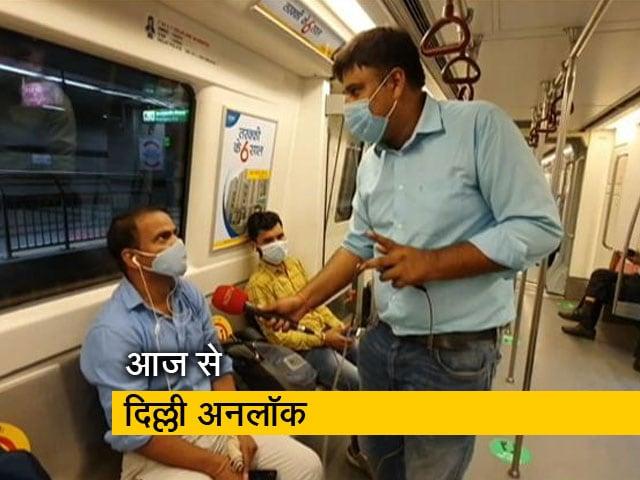 Video : आज से सही मायने में अनलॉक हुई दिल्ली
