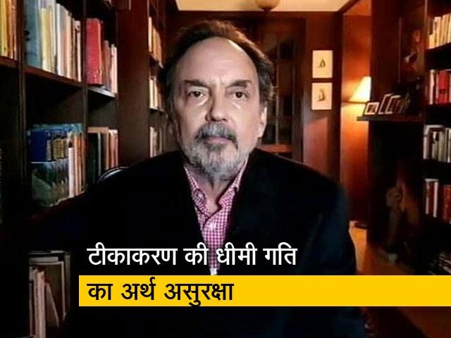 Videos : टीकाकरण करने में एकरूपता महत्वपूर्ण : डॉ प्रणय रॉय
