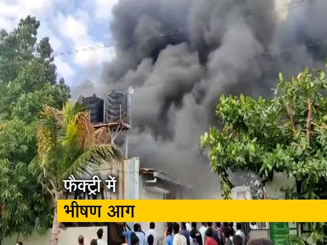 Video : पुणे की केमिकल फैक्ट्री में लगी भीषण आग, 14 लोगों की मौत