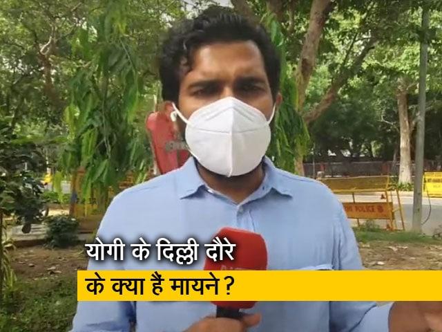 Videos : सीएम योगी का दिल्ली दौरा खत्म, क्या है सियासी मायने?, देखिये रिपोर्ट
