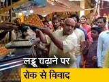 Video : अयोध्या में हनुमान गढ़ी मंदिर के बाहर प्रसाद की दुकानों पर हमला