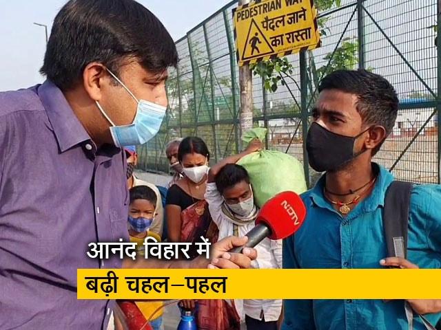 Videos : Ground Report: दिल्ली के अनलॉक होने के साथ प्रवासी मजदूरों की वापसी होने लगी