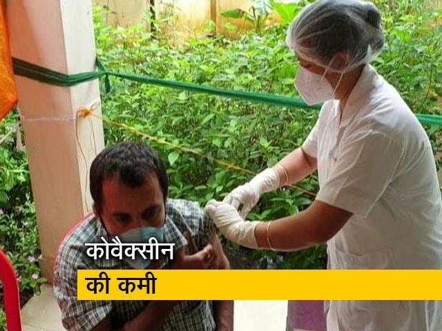 Videos : असम में कोवैक्सीन की कमी, टीकाकरण अभियान पर उठते सवाल