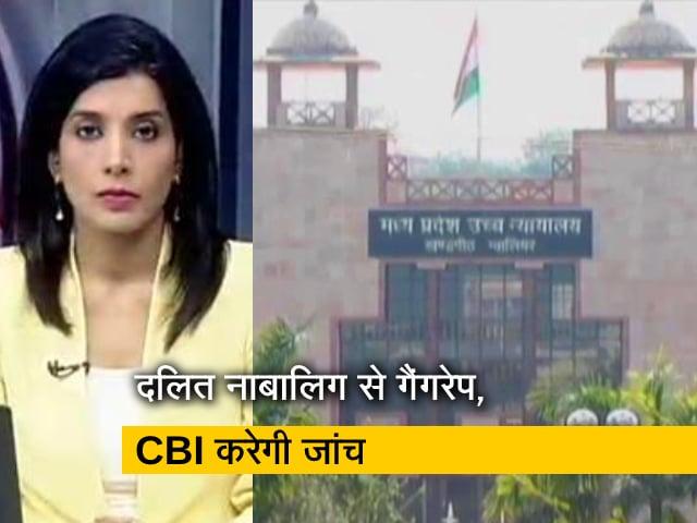 Videos : मध्य प्रदेश : नाबालिग से गैंगरेप का केस हाईकोर्ट ने CBI को सौंपा