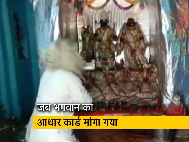 Video : बांदा जिले में राम-जानकी मंदिर के पुजारी का आरोप, सरकारी मंडी पर मांग रहे हैं भगवान का आधार कार्ड