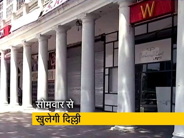 Videos : दिल्ली में सोमवार से खुलेंगे बाजार, जानें नियम