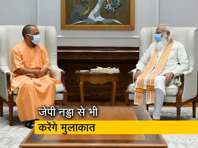 Video : PM मोदी से मिले योगी, 70 मिनट तक चली बातचीत