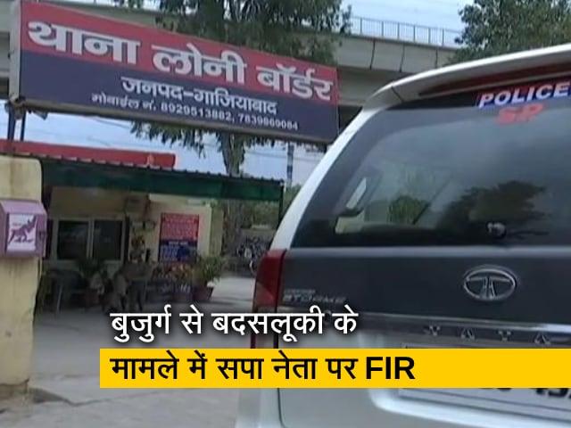 Video : गाजियाबाद केसः सपा नेता पर फर्जी कहानी गढ़ने का आरोप