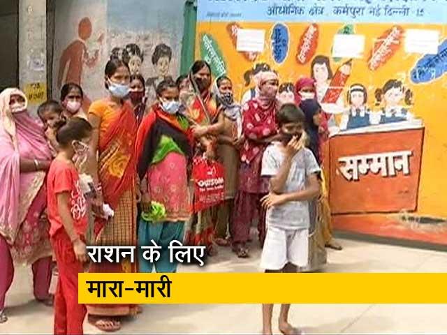Video : दिल्ली : सरकारी स्कूलों के बाहर मुफ्त की राशन के लिए लंबी कतारें