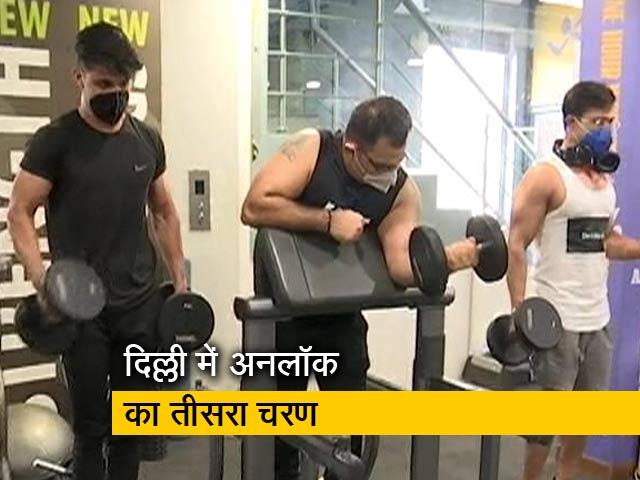 Video : दिल्ली में अनलॉक 3: 50 फीसदी क्षमता के साथ खुले जिम-योगा केंद्र