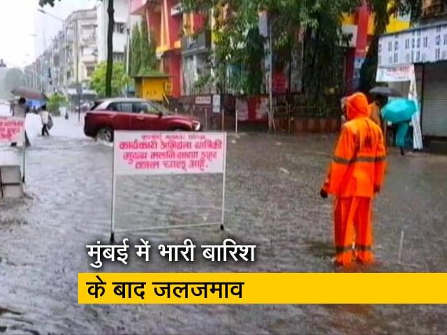 Video : मुंबई में भारी बारिश, कई निचले इलाकों में पानी भरा