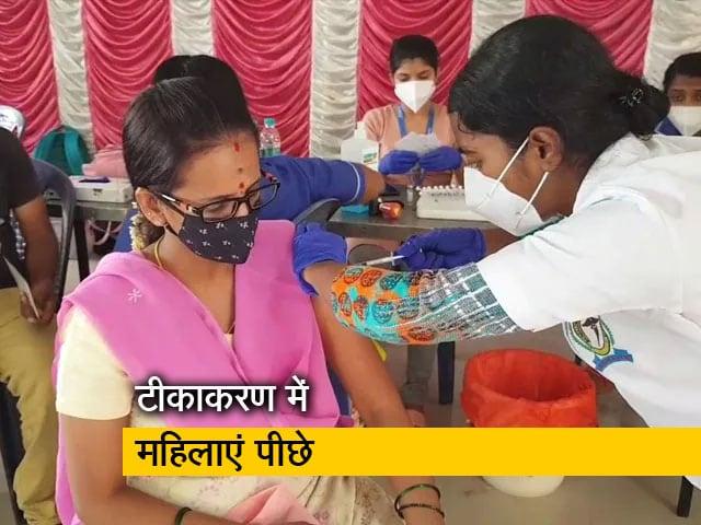 Video : कोरोना से जंग : देशभर में महिलाओं को कोरोना वैक्सीन कम क्यों?
