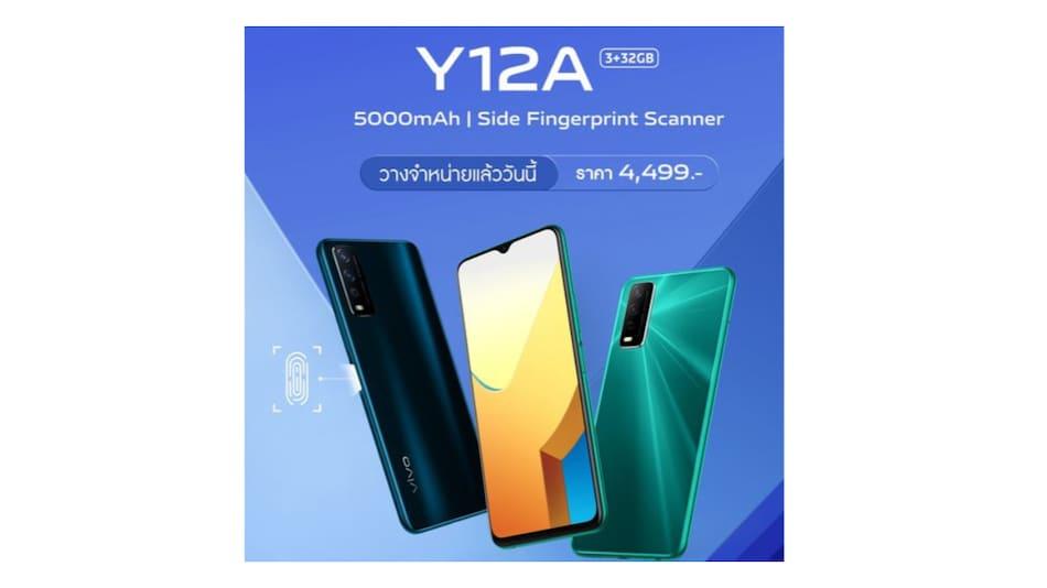 5,000mAh बैटरी के साथ Vivo Y12A स्मार्टफोन लॉन्च, जानें कीमत और खूबियां