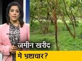 Video : देश प्रदेश: अयोध्या लैंड डील में चंपत राय की सफाई के बीच विपक्ष की जांच की मांग