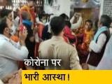 Video : UP: विंध्याचल मंदिर में भक्तों का तांता, सोशल डिस्टेंसिंग की उड़ी धज्जियां