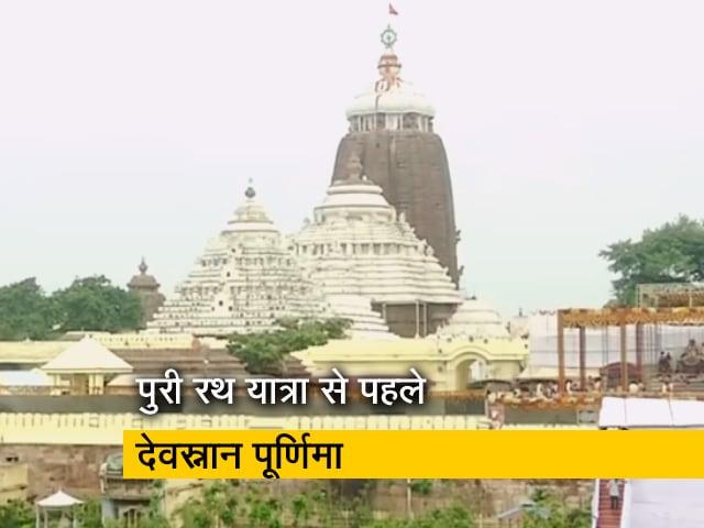 Videos : ओडिशा: पुरी के जगन्नाथ मंदिर में मनाई गई देवस्नान पूर्णिमा