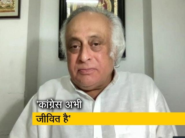 Videos : जितिन प्रसाद जैसे नेताओं के पार्टी छोड़ कर जाने को लेकर जयराम रमेश ने कही यह बात...