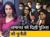 Video : खबरों की खबर :  लड़कियां हैं इसलिए और सवाल उठे-जेल से बाहर आकर बोलीं देवांगना