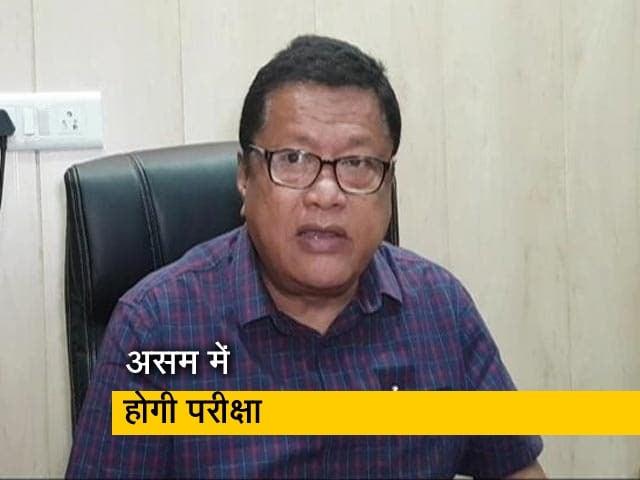 Video : असम में 10वीं और 12वीं बोर्ड की परीक्षाएं कराई जाएंगी