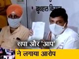 Video : अयोध्या में राम जन्मभूमि ट्रस्ट पर जमीन की खरीद में भ्रष्टाचार का आरोप
