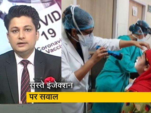 Videos : देश प्रदेश: MP में ब्लैक फंगस का कहर, मरीजों को सस्ते इंजेक्शन देने पर उठे सवाल