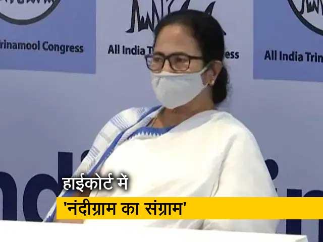 Video : ममता बनर्जी ने नंदीग्राम चुनाव नतीजे को HC में दी चुनौती