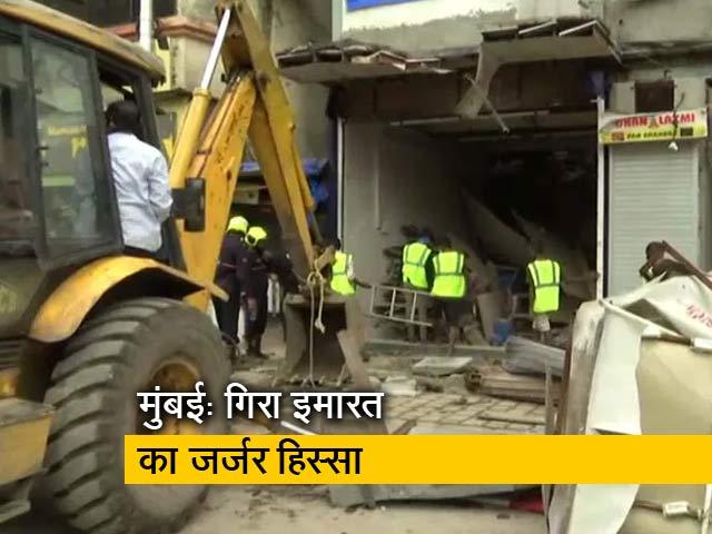 Video : मुंबईः इमारत का हिस्सा गिरा, 40 लोग बचाए गए, बचाव अभियान जारी