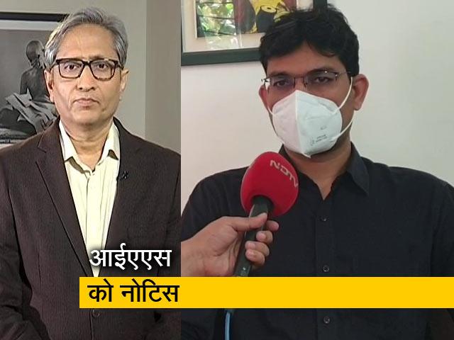 Video : रवीश कुमार का प्राइम टाइम : आईएएस को सरकार पर सवाल खड़े करना पड़ा महंगा