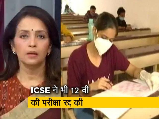 Videos : बड़ी खबर: पीएम मोदी ने लिया बड़ा फैसला, CBSE 12वीं बोर्ड की परीक्षाएं रद्द