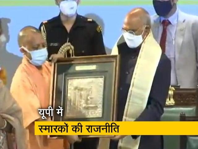 Videos : उत्तर प्रदेश में मायावती के बाद अब योगी आदित्यनाथ बनवा रहे अंबेडकर स्मारक