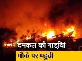 Video : जम्मू-कश्मीर के बारामूला में भीषण आग, कई घर जलकर खाक