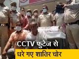 Video : दिल्ली पुलिस की गिरफ्त में आए बैंक से 55 लाख रुपये चोरी करने वाले