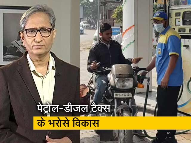 Videos : रवीश कुमार का प्राइम टाइम : पेट्रोल महंगा - प्रधान के अनुसार प्रधान कारण क्या हैं?