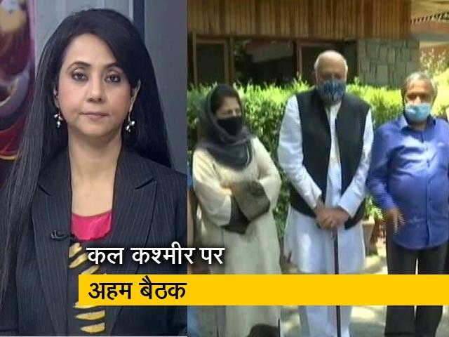 Videos : बड़ी खबर: कश्मीर पर सर्वदलीय बैठक, घाटी के 14 बड़े सियासी नेता होंगे शामिल