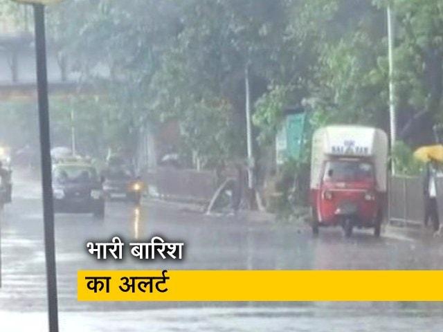 Video : मुंबई में 13 और 14 जून को भारी बारिश की संभावना