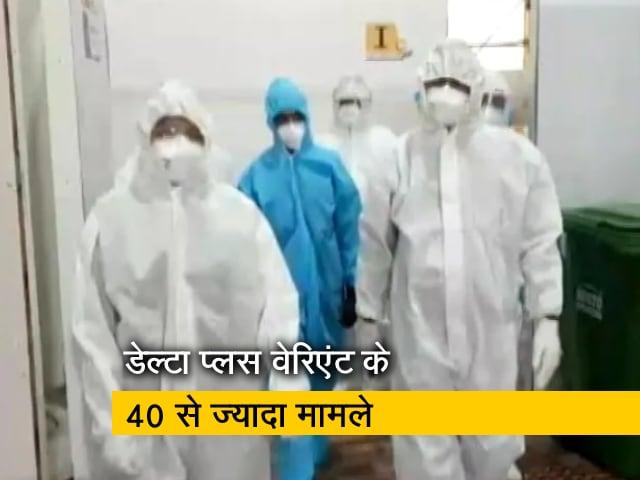Videos : डेल्टा प्लस वेरिएंट के 40 से ज्यादा केस,महाराष्ट्र में सबसे अधिक