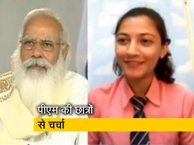 Video : पीएम मोदी ने CBSE के छात्रों से कई मुद्दों पर की चर्चा