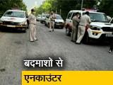 Video : दिल्ली: पुलिस और बदमाशों के बीच मुठभेड़, 3 बदमाश घायल