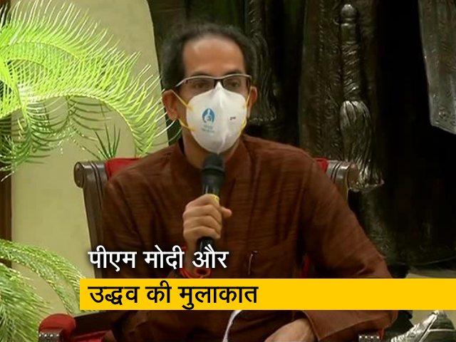 Video : PM मोदी से मिले उद्धव ठाकरे, मराठा आरक्षण के मुद्दे पर बातचीत